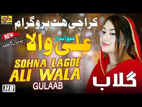 #gulaab- -sohna-lagda-ali-wala- -singer-gulaab-2020