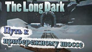 The Long Dark 21 Путь к прибережному шоссе