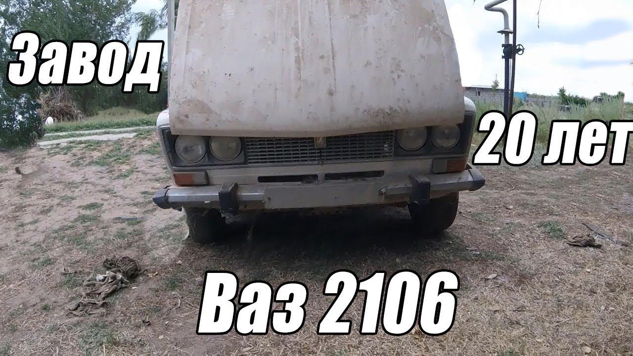 Завод ВАЗ - 2106 после 20 лет простоя