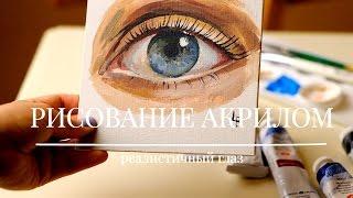 ✐ Как нарисовать (рисовать) глаза / Учимся Рисовать Акрилом✐ Объем для начинающих
