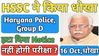 HSSC 2018 बड़ा झटका, Haryana Police और Group D के लिए बुरी खबर, 16 Oct Update,Exam Notice हटा Hindi