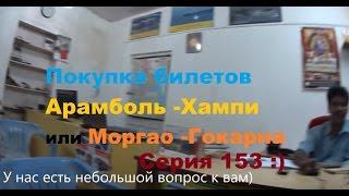 Гоа Блог 153. Купить билеты из Арамболь в Хампи на слипер автобус цена, из Маргао в Гокарну на поезд(, 2016-10-26T06:56:04.000Z)