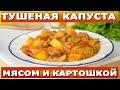 Тушеная капуста с мясом и картофелем