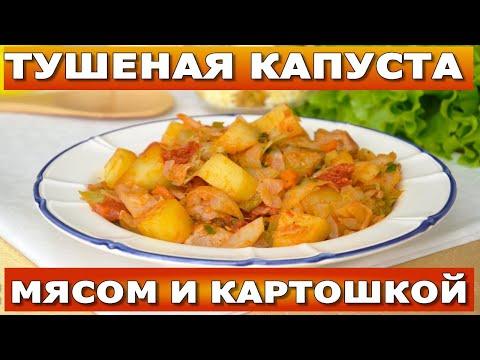 Солянка из капусты с мясом и картошкой в мультиварке рецепты с фото