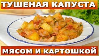 Мало кто так готовит! 💖 Вкуснейшая тушеная капуста с мясом и картошкой Овощное рагу - вкусный ужин