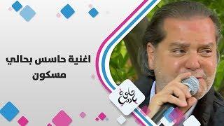 الفنان هاني العمري - اغنية حاسس بحالي مسكون
