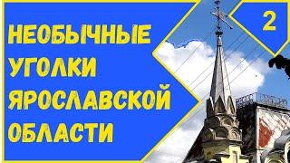 Село Великое (Ярославская область) - кремль, дом Локалова. Охотино - музей