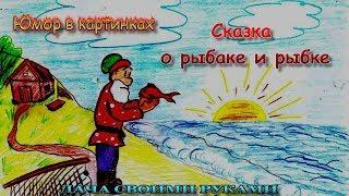 Юмор в картинках. Сказка о рыбаке и рыбке. Фото приколы. Карикатуры.