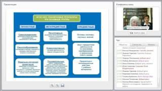 Достижение личностных, метапредметных и предметных результатов обучения