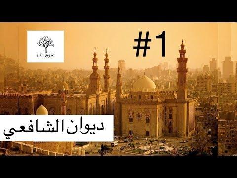 Diwan al-Imam al-Shafi [ARABIC]   ديوان الإمام الشافعي أدب النصيحة
