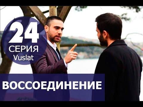 ВОССОЕДИНЕНИЕ 24СЕРИЯ РУССКАЯ ОЗВУЧКА Vuslat. Анонс и дата выхода