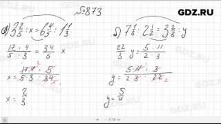 № 873- Математика 6 класс Виленкин