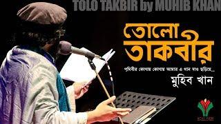 তোলো তাকবীর I Tolo Takbir I Muhib Khan