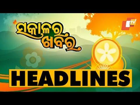 7 AM Headlines 17 Apr 2019 Odisha TV