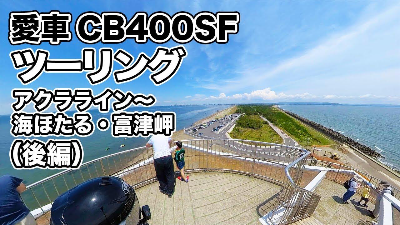 【モトブログ】愛車CB400SFでツーリング(アクラライン〜海ほたる・富津岬【後編】)#070