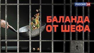 В Москве прошёл конкурс тюремных поваров