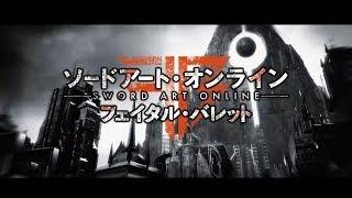 PS4/Xbox One/STEAM「ソードアート・オンライン フェイタル・バレット」第二弾トレイラー thumbnail