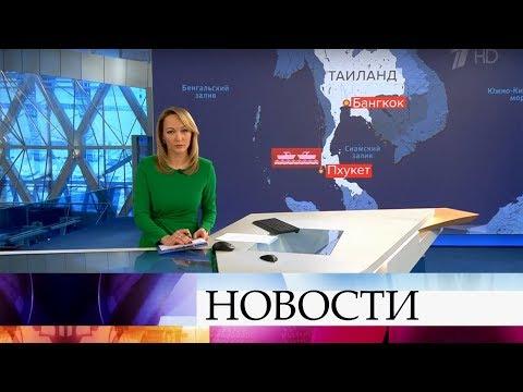 Выпуск новостей в 12:00 от 10.02.2020