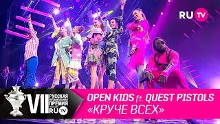 Open Kids ft. Quest Pistols Show - «Круче всех»