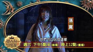 「德古拉的晚餐2」第九集 節目精彩預告(20181215)