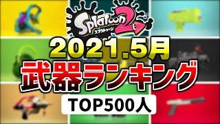 5月ガチマッチ王冠TOP500人の武器使用率ランキング!【スプラトゥーン2】【初心者】【解説】