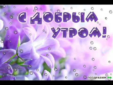 доброе утро милая моя 1
