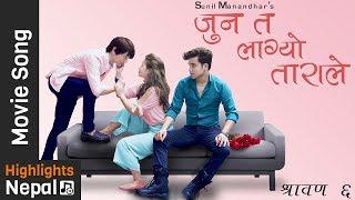 Timro Agamanle | New Nepali Movie JUN TA LAGYO TARALE Lyrical Song 2017 Ft. Junim Gahatraj