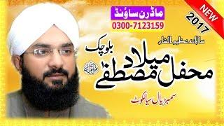 Hafiz Imran Aasi Ballo Chak 2017 HD Biyan .By Modren Sound Sialkot 03007123159