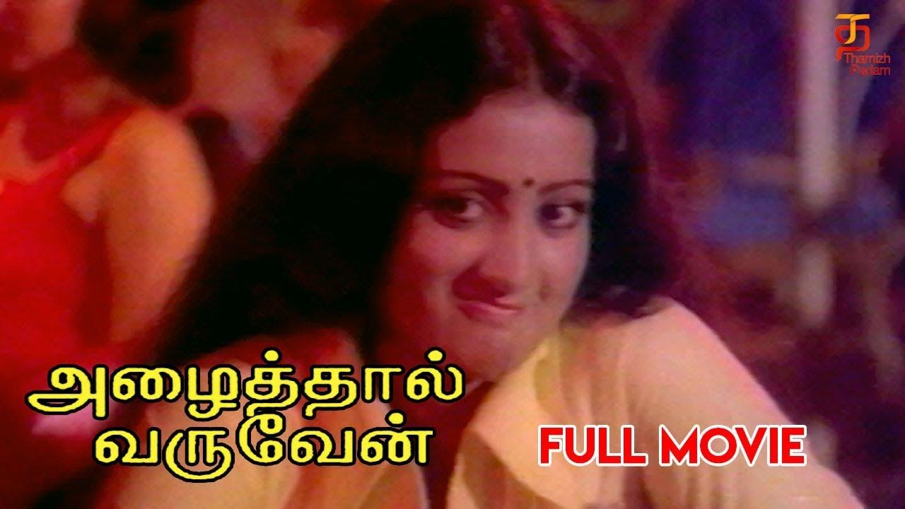 Download Azhaithal Varuven Tamil Full Movie   Betha Sudhakar   Sumalatha   P R Somu   Thamizh Padam