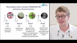 Современные методы диагностики кариеса в концепции Dürr Dental. Сергей Урзов
