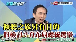 【精彩】小英不顧人民生死拖累立委 吳子嘉:2020剩不到15席?