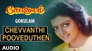 Chevvanthi Pooveduthen Full Song || Gokulam || Arjun, Banu Priya, Sirpi, Pazhani Bharathi