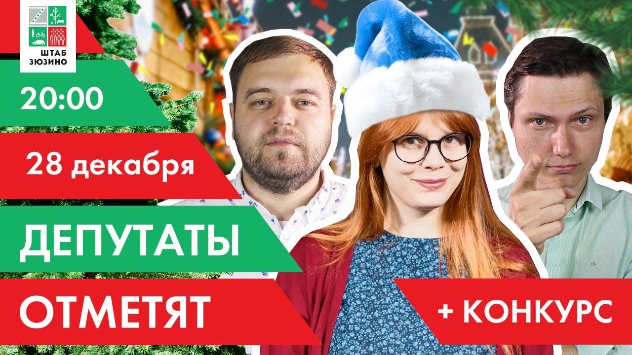 Новогодний эфир с Дарьей Бесединой