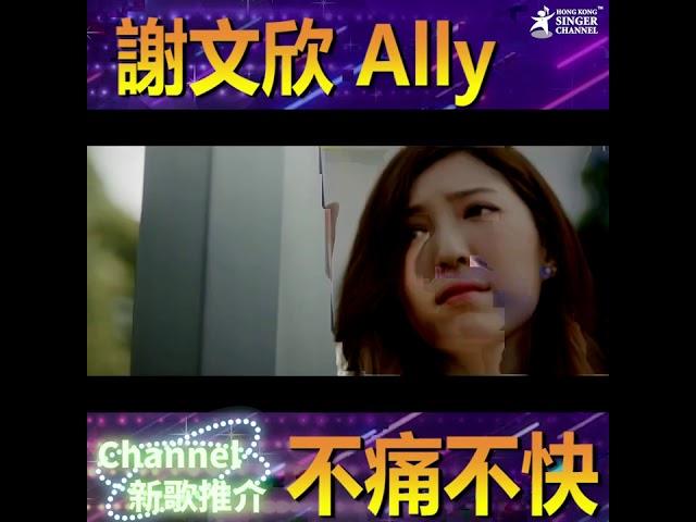 💜💜謝文欣Ally|不痛不快💔|Channel新歌推介