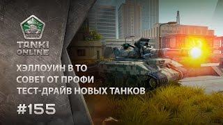ТАНКИ ОНЛАЙН Видеоблог №155