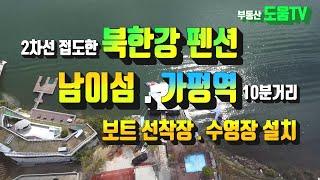 계약완료)가평군 가평읍 북한강변 수상스키 보트 선착장 …