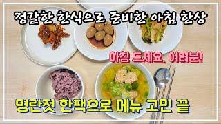 [낭만배추의 아침밥]명란젓 한팩으로 입맛 살아나는 아침…
