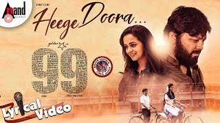 99 | Heege Doora | Lyrical Video | Ganesh | Bhavana | Arjun Janya | Preetham Gubbi | Ramu Films