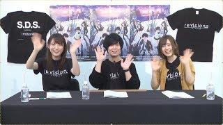 TVアニメ「revisions リヴィジョンズ」S.D.S.ミーティングニコ生 第5回...