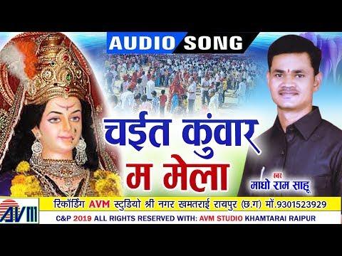 Madhoram Sahu | Cg Jas Geet | Chait Kuwar Ma Mela | New Chhattisgarhi Navratri Bhakti Song | AVMGANA