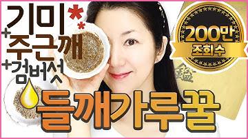 피부 하얘지는 팩! 기미, 검버섯, 주근깨, 잡티 싹! 들깨가루꿀팩 perilla powder honey pack #미소제인#misojane