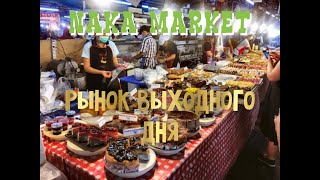 Рынок выходного дня на Пхукете Naka Market