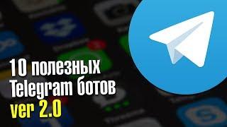 10 полезных ботов Telegram ver. 2.0