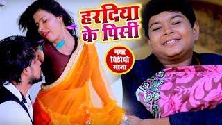 हरदिया के पीसी - Sudhir Kumar Chhotu का सबसे हिट #वीडियो सांग 2019 - Bhojpuri New Song 2019