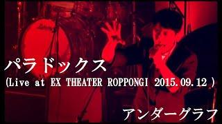 「EX THEATER ROPPONGI」で行なわれた、アンダーグラフデビュー11周年記念ライブ!! 11周年ということで、「1人1人に感謝を込めて」をテーマに、東京限定で行なわ ...