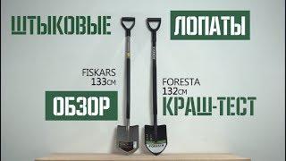 Обзор и Тест штыковых лопат Fiskars, Foresta, Modeco - Конкурс