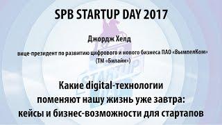 �������� ���� Джордж Хелд (Билайн) на Spb Startup Day 2017 ������