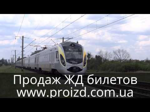 ЖД билеты на поезд