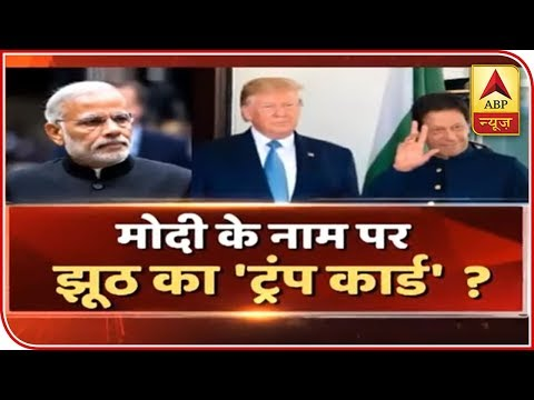 Did PM Ask Trump For Mediation On Kashmir? | Seedha Sawal | ABP News