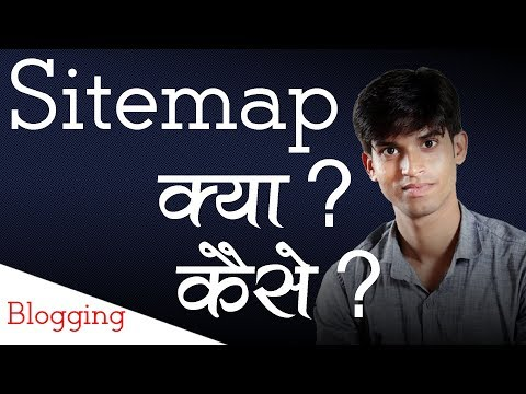 Sitemap क्या होता है और Sitemap Kaise Generate Kare? | Blogging Course